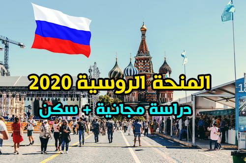 منحة الحكومة الروسية 2020 لدراسة البكالويوس والماجستير والدكتوراة (دراسة وسكن مجاني)