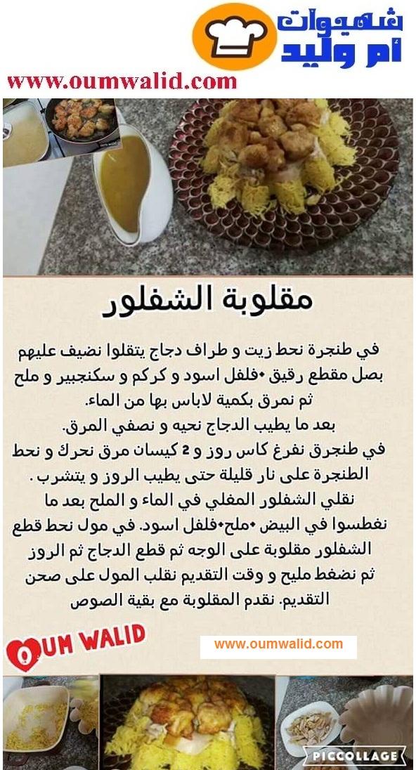 Choyx Fkeur Oum Walid / Chou Fleur Food Receipes Arabic ...