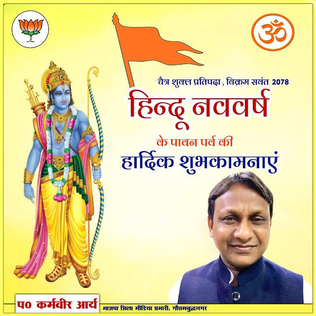 प0 कर्मवीर आर्य भाजपा जिला मीडिया प्रभारी, गौतमबुद्धनगर की और से हिन्दू नव वर्ष विक्रम सवंत 2078 की सभी क्षेत्रवसियों को हार्दिक शुभकामनाएं
