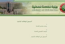 اليكم رابط التسجيل في الوظائف الشاغرة عن طريق وزارة الخدمة المدنية.- سلطنة عمان