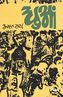 amrit-roy-book