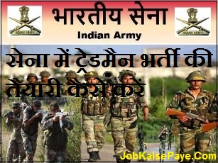 How to prepare for the recruitment of Trademan in Indian Army