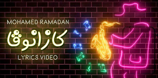 اغنية كازانوفا محمد رمضان - اغنية محمد رمضان الجديدة 2020 كازانوفا مع يسرا الجندي - محمد رمضان كازانوفا يوتيوب - مشاهدة اغنية كازانوفا محمد رمضان ويسرا الجندي