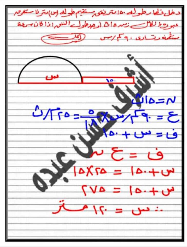 مراجعة تطبيقات الرياضيات ٢ ثانوي علمى أ/ أشرف حسن عبده 4