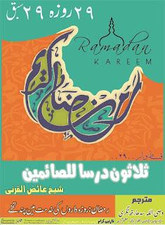 Ramzan: Rozah daaron ki khidmat mein chand tohfe  رمضان : روزہ داروں کی خدمت میں چند تحفے