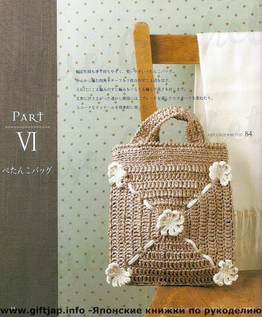 сумка вязаная крючком из джута  Asahi Original - Bag Arrange and Motif Pattern