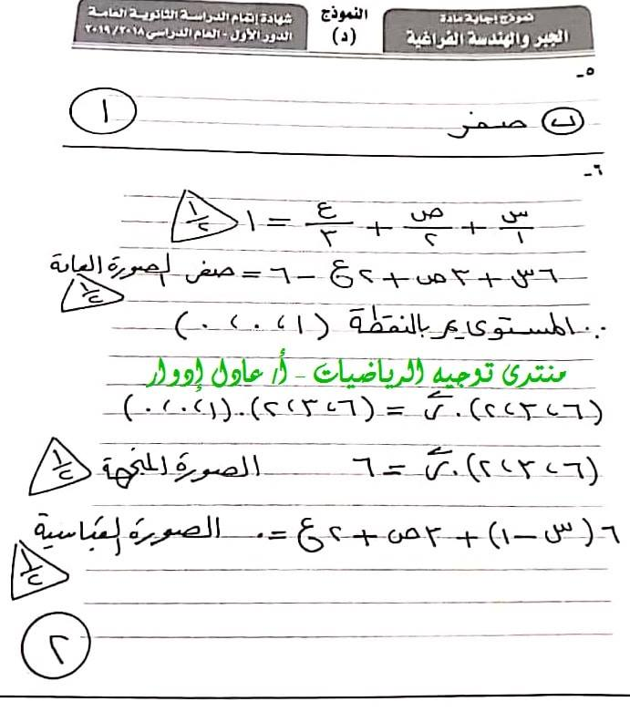 نموذج الإجابة الرسمي لامتحان الجبر والهندسة الفراغية للثانوية العامة 2019 بتوزيع الدرجات 2