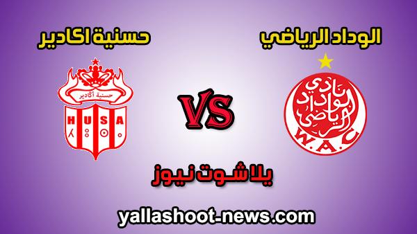مشاهدة مباراة الوداد الرياضي وحسنية اكادير بث مباشر اليوم 16-1-2020 wydad الدوري المغربي