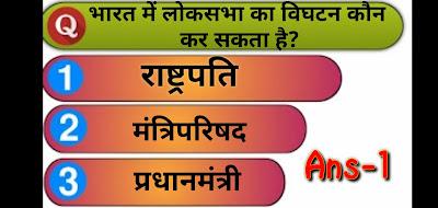 Q3.भारत में लोकसभा का विघटन कौन कर सकता है?