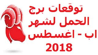 توقعات برج الحمل لشهر اب - اغسطس 2018