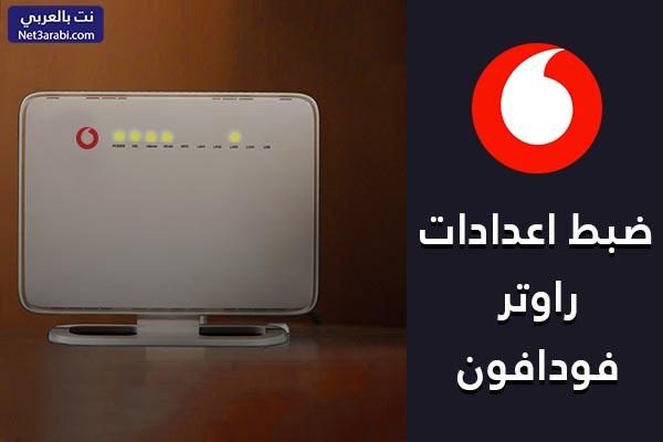 ضبط اعدادات راوتر فودافون Vodafone من الموبايل خطوة بخطوة