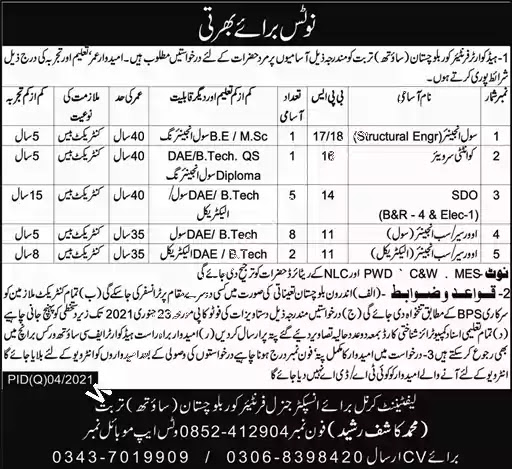 FC Balochistan Jobs 2021 Frontier Corps Turbat Sub / Civil Engineers and Others