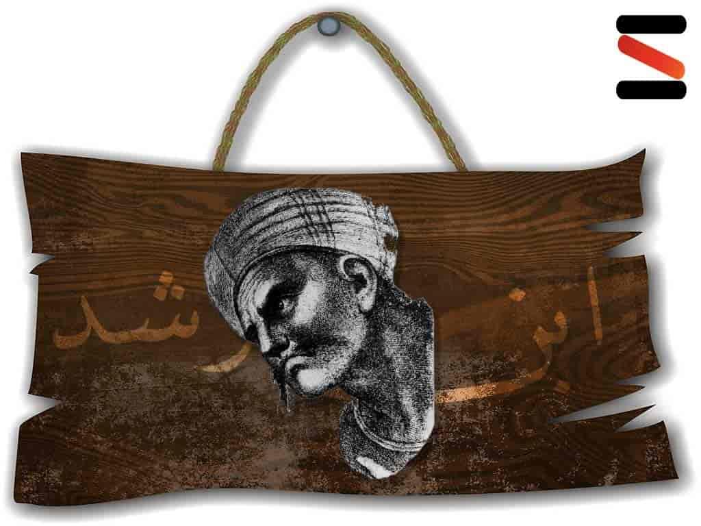ابن خلدون عالم وفيلسوف عربي