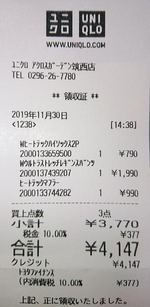 ユニクロ アクロスガーデン筑西店 2019/11/30 のレシート