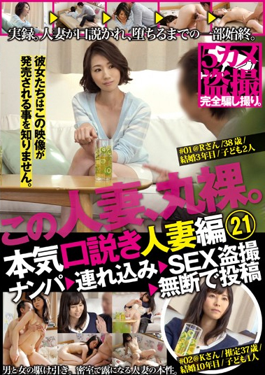 KKJ-042 Serious (Seriously) Advances Married Woman Knitting 21 Nampa