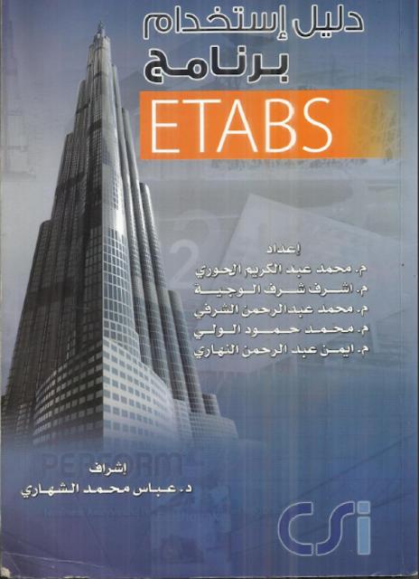 دليل استخدام برنامج الايتاب للدكتور عباس محمد الشهارى