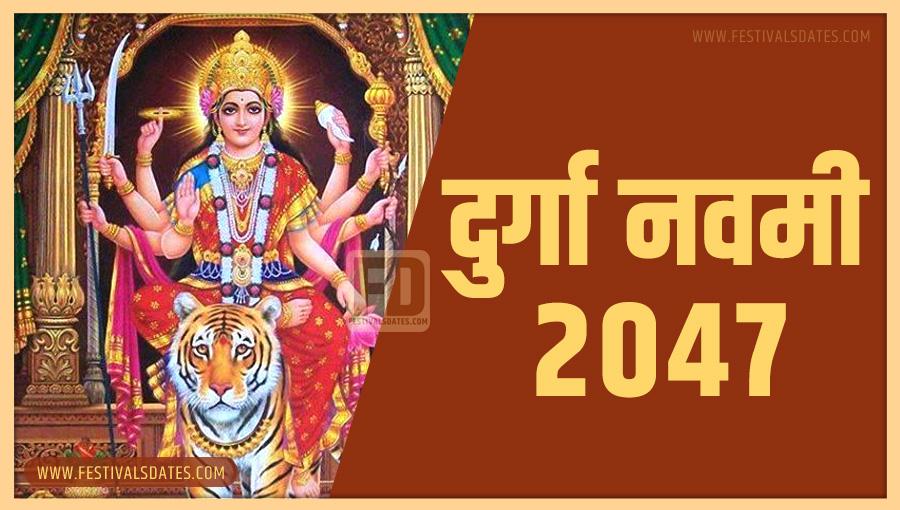 2047 दुर्गा नवमी पूजा तारीख व समय भारतीय समय अनुसार