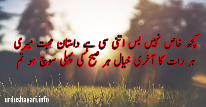 Subah ki Pehli Soch Ho tum morning poetry in urdu