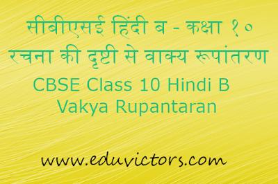 सीबीएसई हिंदी ब - कक्षा १० - रचना की दृष्टी से वाक्य रूपांतरण (CBSE Class 10 Hindi B - Vakya Rupantaran) (#eduvictors)(#cbseClass10Hindi)