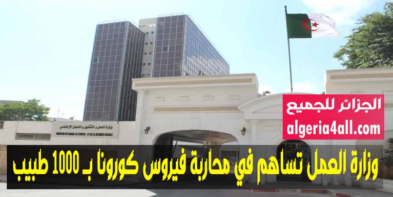 وزارة العمل تساهم في محاربة فيروس كورونا بـــ 1000 طبيب