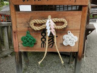 八坂紋結び