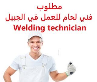 وظائف السعودية مطلوب فني لحام للعمل في الجبيل Welding technician