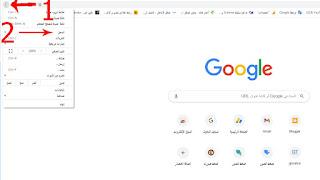 حذف الكلمات من محرك البحث جوجل