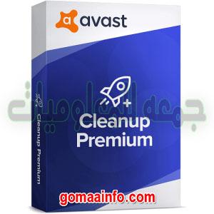تحميل برنامج أفاست لتنظيف وتسريع الويندوز  Avast Cleanup Premium 2020 v19.1 Build 7734