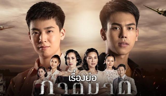 Phim Huynh Đệ Tương Tàn - Phatu Kat (2019)