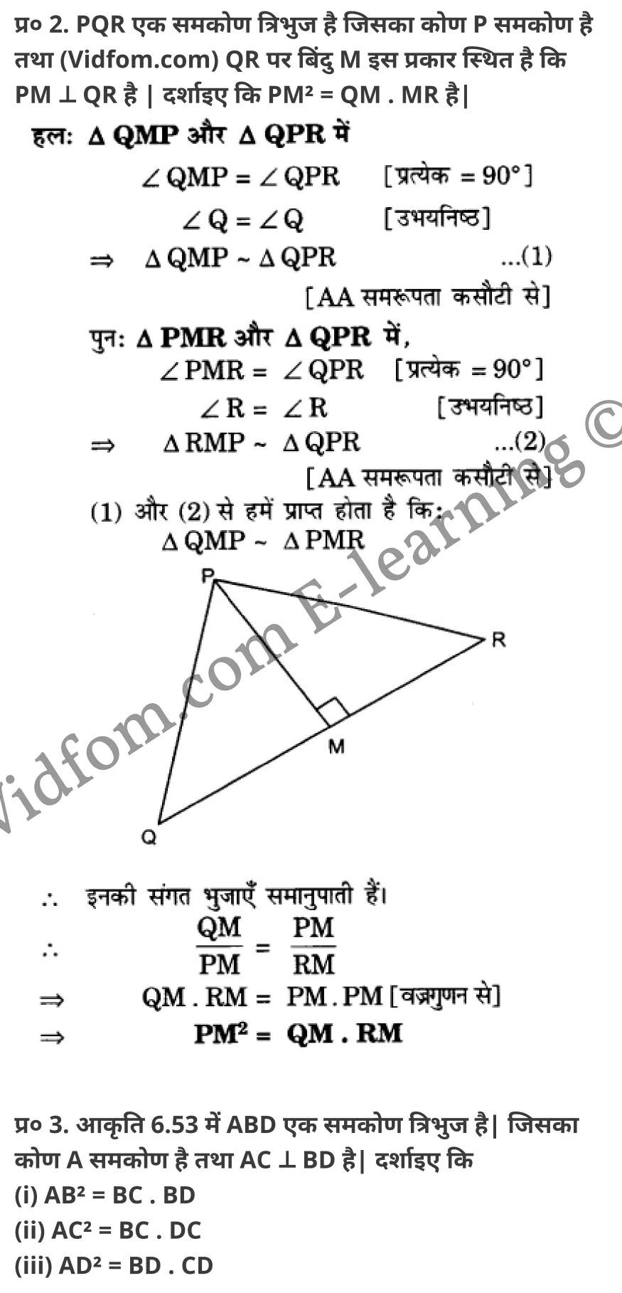 class 10 maths chapter 6 hindi medium 40