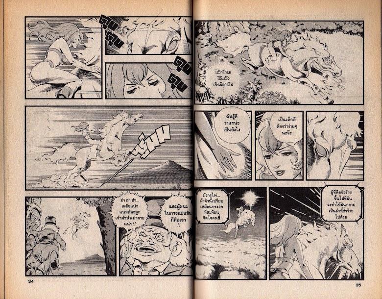 Black Knight Bat - หน้า 19