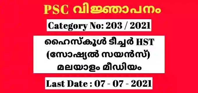 Kerala PSC | High School Teacher (Social Science) Malayalam Medium