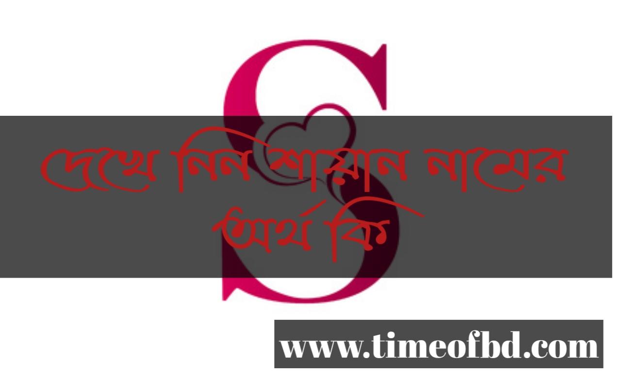 Sayan name meaning in Bengali, শায়ান নামের অর্থ কি, শায়ান নামের বাংলা অর্থ কি, শায়ান নামের ইসলামিক অর্থ কি,