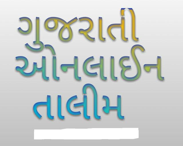 Std-6 to eight Online Training Of Upper-grade school Teachers Of Gujarati Teacher 2020