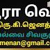 தரம் - 5 (2021) - புலமைப் பரிசில் மாதிரி வினாத்தாள் 1   - செயலட்டை - 10 - ஆரா வெளியீடு