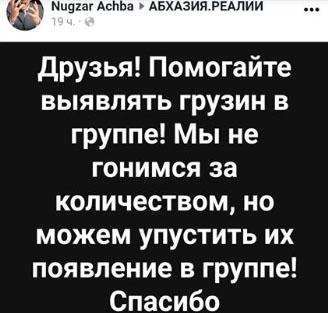 В Абхазии кандидатов в президенты собираются проверять на знание абхазского языка, чтоб не получилось как у Хаджа