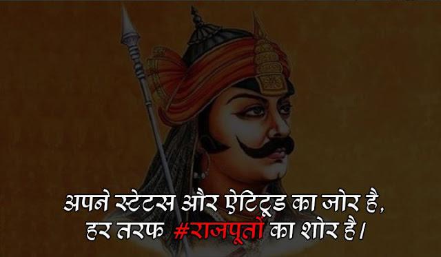top rajput attitude status in hindi