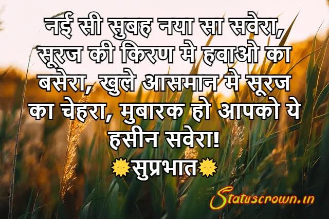 Good Morning Suvichar Whatsapp Status
