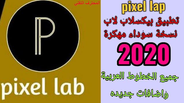 تحميل تطبيق بيكسل لاب [PixeILab] مهكر لجميع اجهزة الاندرويد2020