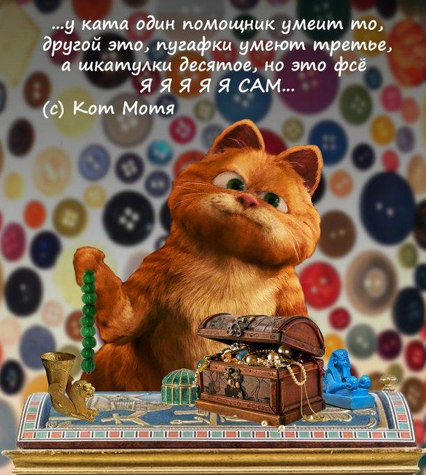 Блог Кота Моти  - Страница 3 Evtp2TMXIAQeWB6