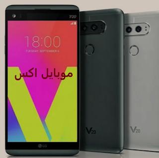 سعر ال جى فى 20 LG V20 في مصر اليوم