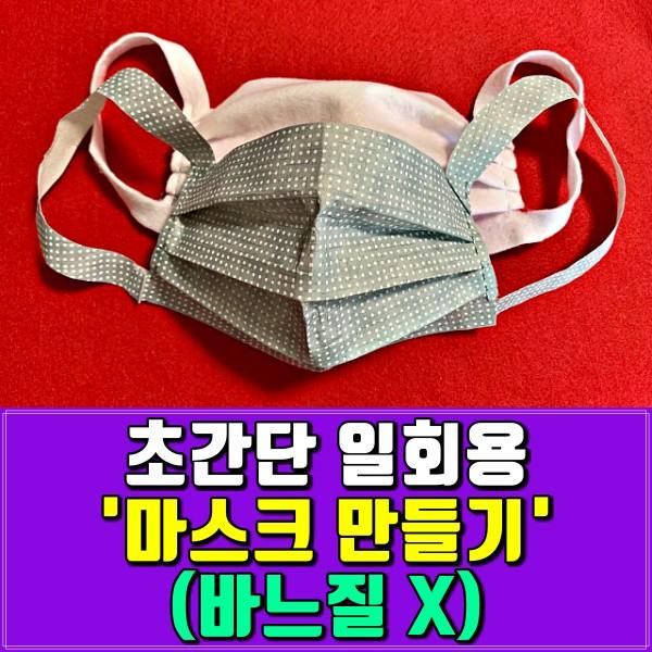 초간단 일회용 '마스크 만들기' 꿀팁 (바느질X)