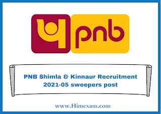 PNB Shimla & Kinnaur Recruitment 2021-05 sweepers post