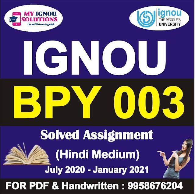 BPY 003 Solved Assignment 2020-21 in Hindi Medium