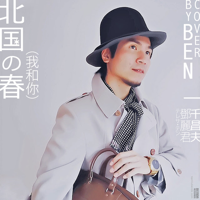 LP vinyl disc record cover, Japanese Enka singer, artist, cover song, vintage style, 80s, 90s, 70s, Japan, vintage Manswear, stylish man in beigen trench coat, melon hat, crushable wool hat, leather bag, golden watch