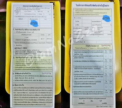 ใบศุลกากร เกาหลี ภาษาไทย กรอกอย่างไร Custom Card of South Korea
