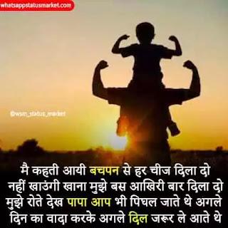 fathers day shayari images in hindi