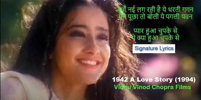 Pyar Hua Chupke Se Lyrics -Kavita Krishnamurthy - 1942 A Love Story