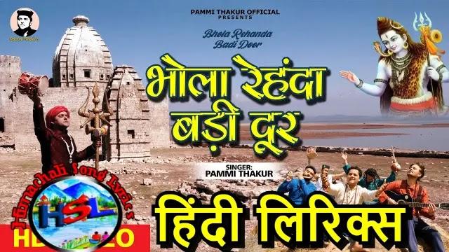 Bhola Rehnda Badi Door Lyrics - Pammi Thakur - Himachali Bhajan Lyrics