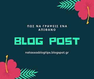 Πώς να γράψεις ένα απίθανο άρθρο για το blog σου
